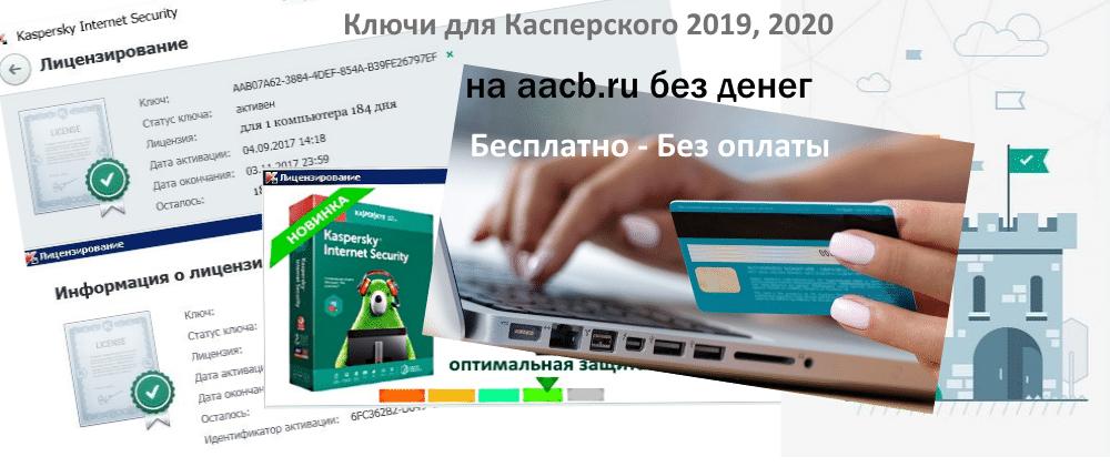 ключи для касперского 2019 2020 на aacb.ru бесплатно без оплаты денег