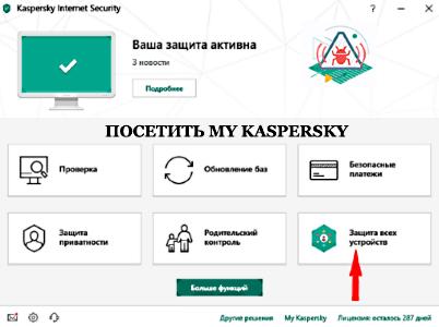 зафиксируйте свою систему в учетной записи Нажимаем MY KASPERSKY