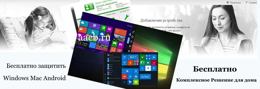 Комплексное Решение как для дома, так защита файлов Windows, Mac и Android