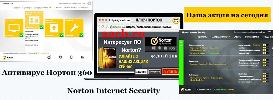 Акция Norton 360 - Купить Norton Internet Security