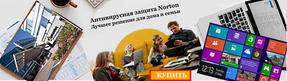 купить для дома и семьи лучшая антивирусная зашита Norton security 2019