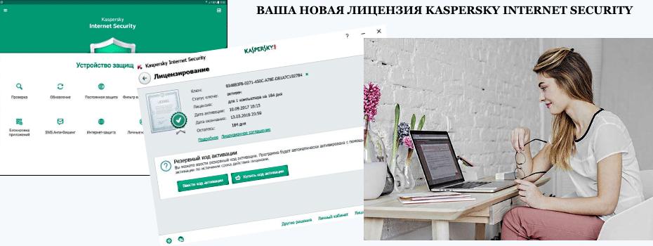 ваша новая лицензия Kaspersky Internet Security 2019 2020 на 184 дня от известного мирового лидера