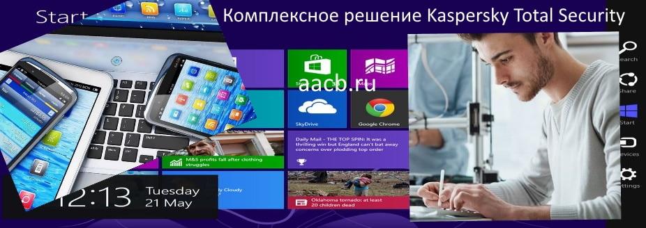 Kaspersky Total Security продление лицензии комплексное решение мощное технологическое совершенство 2020