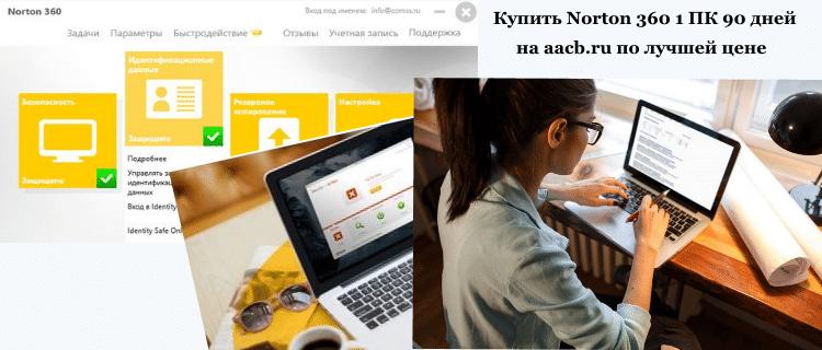 купить norton 360 1 ПК 90 дней на aacb.ru по лучшей цене