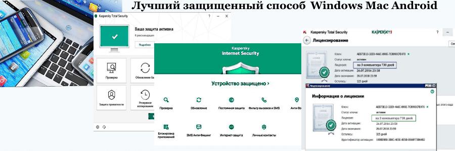 Лицензия антивирус Kaspersky total security 2020 эффективный способ борьбы для современных киберугроз системы Windows, Mac, Android