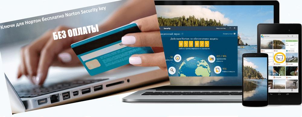 Ключи нортон 2019 бесплатно Norton Security 2020 Новые свежие серии без оплаты