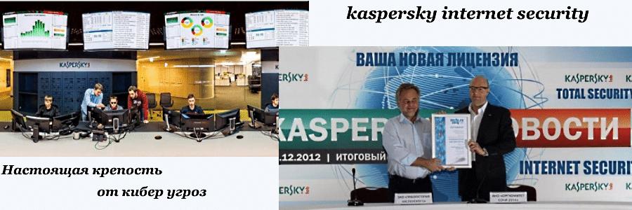kaspersky internet security новая лицензия настоящая крепость от кибер угроз