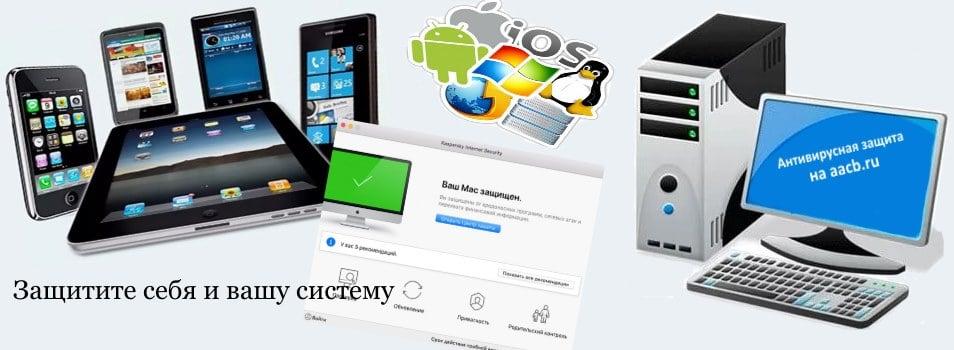 Защитите себя и свою систему Windows, Android, iPhone и iPad от кибер угроз.