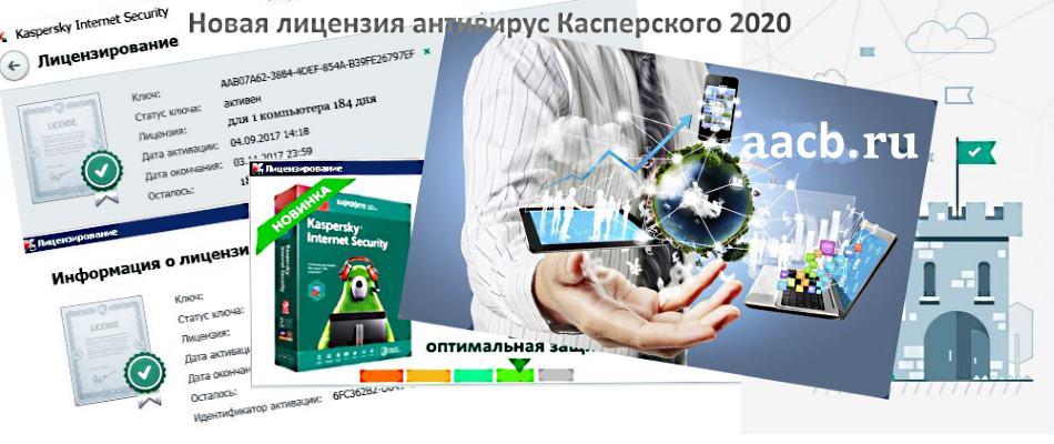 Лицензия Kaspersky Internet Security на 1 пк со скидкой на 184 дня, это выбор многих пользователей